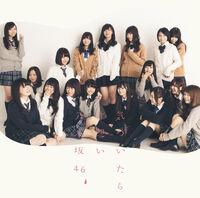 N46 KizuitaraKataomi TypeC.jpg