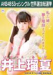 10th SSK Inoue Ruka