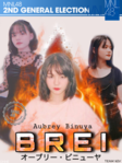 2ndGE MNL48 Aubrey Binuya