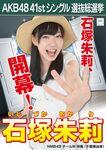 7th SSK Ishizuka Akari