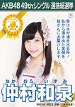 9th SSK Nakamura Izumi