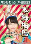 Hongo Yuzuha 8th SSK