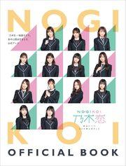 Nogikoi Official Book.jpg