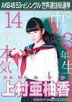 10th SSK Kamimura Ayuka