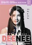 1st SSK Deenee