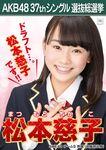 Matsumoto Chikako 6th SSK