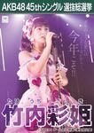 Takeuchi Saki 8th SSK