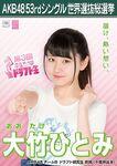 10th SSK Otake Hitomi
