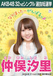 5th SSK Nakamata Shiori