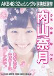5th SSK Uchiyama Natsuki