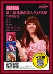Song XinRan SSK 2015