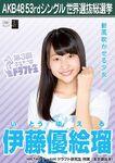 10th SSK Ito Yueru