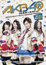 SKE49 Musical Poster.jpg