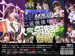 SNH48 2nd General Elections Promo.jpg