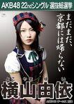 3rd SSK Yokoyama Yui