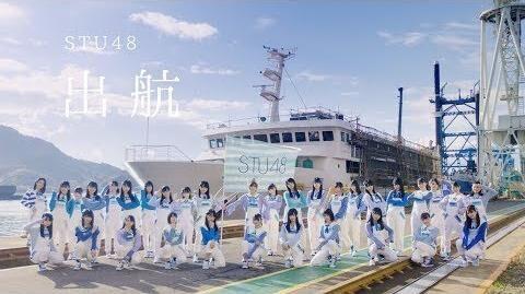 【MV_full】出航_STU48_公式