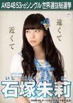 10th SSK Ishizuka Akari