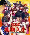 AKB48 - Flying Get lim A.jpg