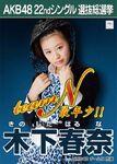 Kinoshita Haruna 3rd SSK