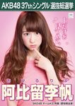 Abiru Riho 6th SSK
