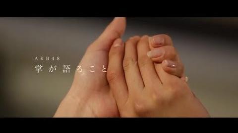 復興応援ソング「掌が語ること」_AKB48_公式