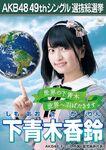 9th SSK Shimoaoki Karin