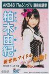 2nd SSK Kashiwagi Yuki