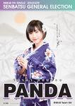 2nd SSK Panda