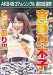 Saito Makiko 6th SSK