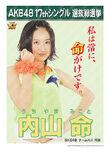 2nd SSK Uchiyama Mikoto