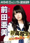 3rd SSK Maeda Ami
