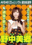 3rd SSK Nonaka Misato