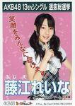 1st SSK Fujie Reina