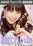 2nd SSK Fujie Reina