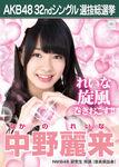 5th SSK Nakano Reina