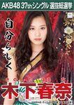 6th SSK Kinoshita Haruna