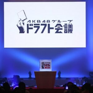 AKB48-Group-Draft-Kaigi-Completed-What-You-Need-To-Know-6.jpg