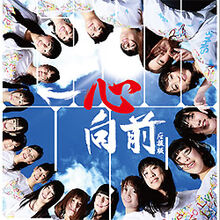 SNHMaeShikaAlbum.jpg