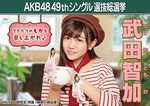 9th SSK Takeda Tomoka