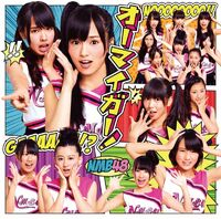 NMB48 - Oh My God! B.jpg
