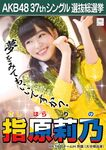 Sashihara Rino 6th SSK