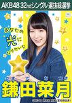 Kamata Natsuki 5th SSK