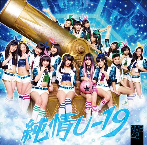 Junjou U-19