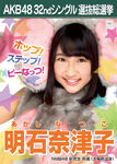 5th SSK Akashi Natsuko