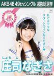 9th SSK Shoji Nagisa