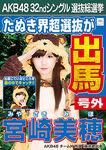 5th SSK Miyazaki Miho