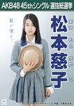 Matsumoto Chikako 8th SSK