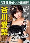 5th SSK Tanigawa Airi