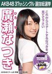 6th SSK Hirose Natsuki