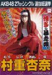 4th SSK Murashige Anna